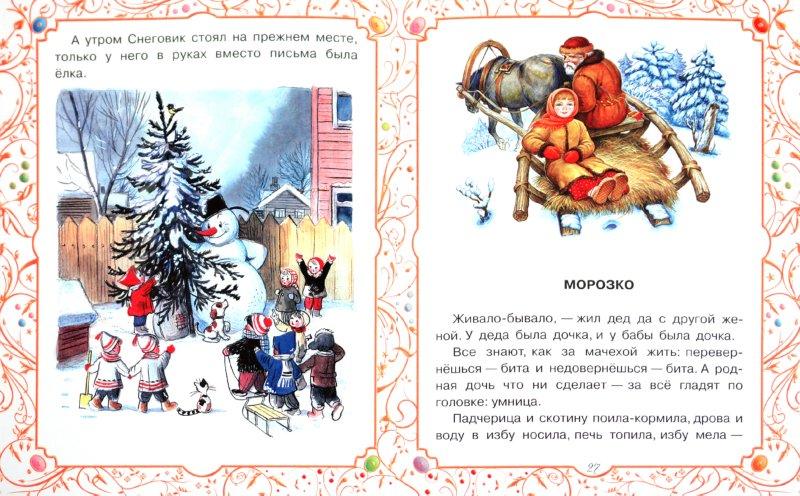 Иллюстрация 1 из 35 для Новогодние сказки - Успенский, Чуковский, Сутеев, Пляцковский   Лабиринт - книги. Источник: Лабиринт