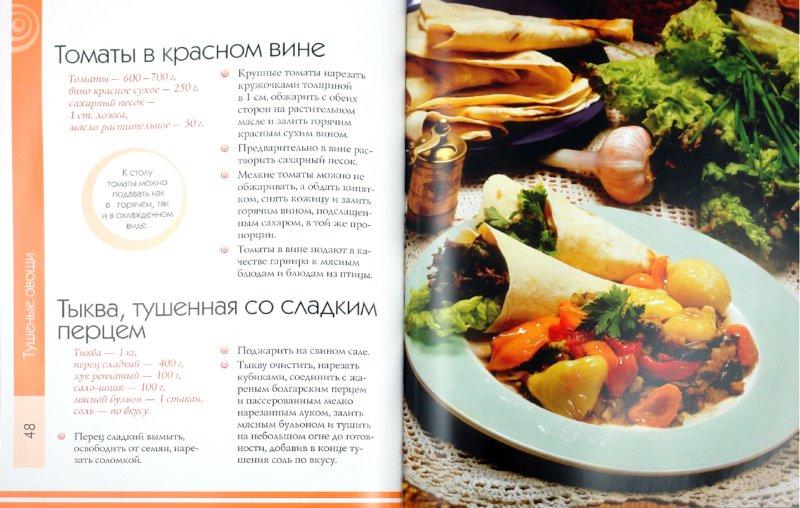 Иллюстрация 1 из 10 для 100 лучших блюд из овощей - Галина Поскребышева | Лабиринт - книги. Источник: Лабиринт