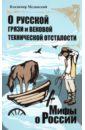 О русской грязи и вековой технической отсталости, Мединский Владимир Ростиславович