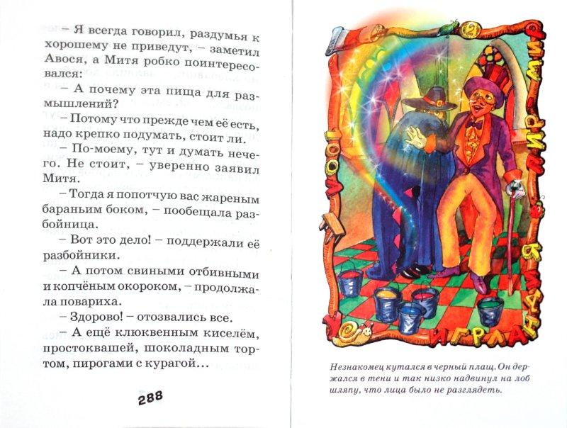 Иллюстрация 1 из 25 для Маг на два часа - Тамара Крюкова   Лабиринт - книги. Источник: Лабиринт