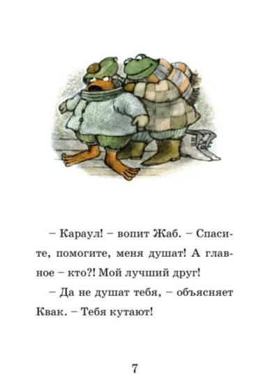 Иллюстрация 1 из 38 для Квак и Жаб круглый год - Арнольд Лобел | Лабиринт - книги. Источник: Лабиринт
