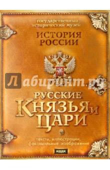 Русские князья и цари (DVDpc)
