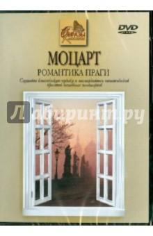 Моцарт. Романтика Праги (DVD) энциклопедия таэквон до 5 dvd