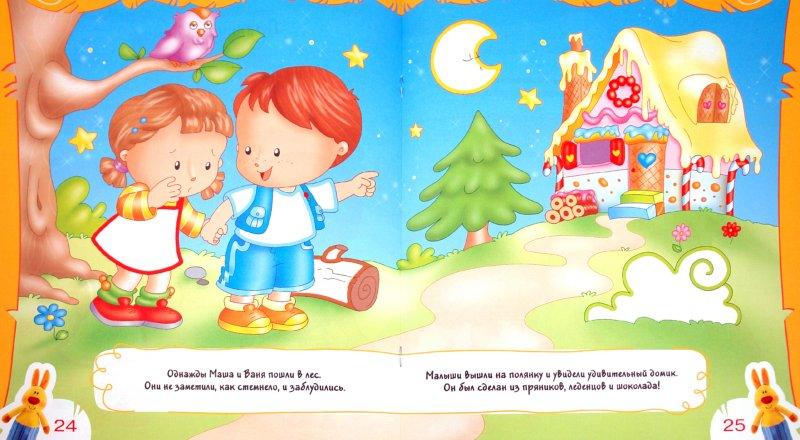 Иллюстрация 1 из 40 для Занятия с детьми 2-3 лет. Жёлтый заяц | Лабиринт - книги. Источник: Лабиринт
