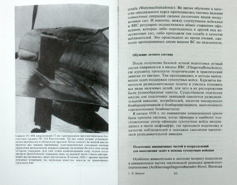 Иллюстрация 1 из 16 для На острие блицкрига. Взаимодействие люфтваффе с вермахтом во Второй мировой войне - Пауль Дейхман   Лабиринт - книги. Источник: Лабиринт