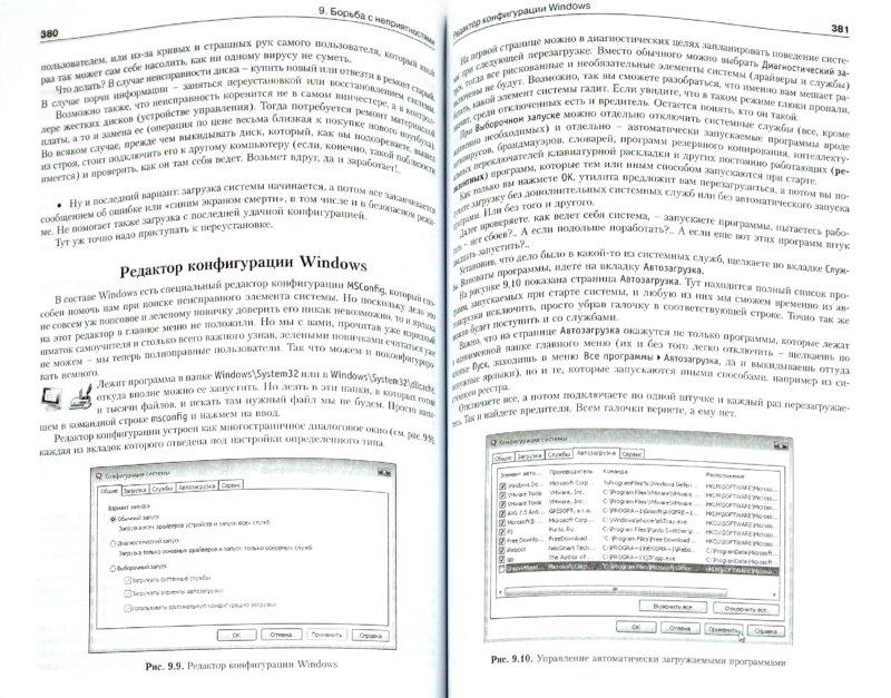 Иллюстрация 1 из 7 для Самоучитель работы на ноутбуке. VIP-издание - Александр Левин | Лабиринт - книги. Источник: Лабиринт