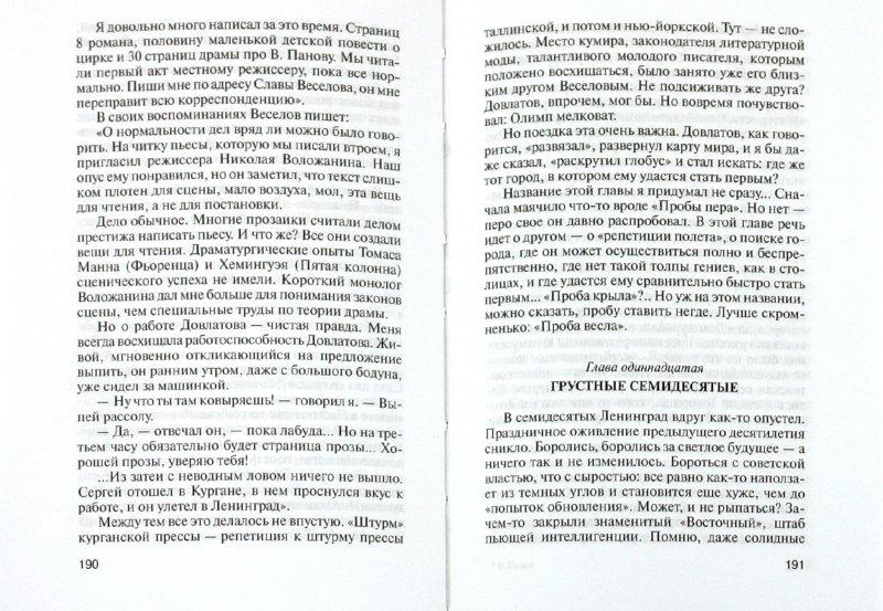 Иллюстрация 1 из 22 для Довлатов - Валерий Попов | Лабиринт - книги. Источник: Лабиринт