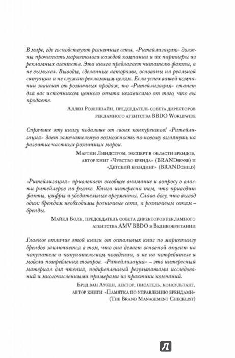 Иллюстрация 1 из 41 для Ритейлизация. Как выжить в эпоху диктата розничных сетей, используя силу и власть ритейлеров... - Томассен, Линколн, Эконис | Лабиринт - книги. Источник: Лабиринт