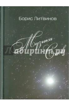 Литвинов Борис Павлович » Музыка снов. Сонеты XXI века