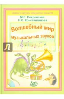Волшебный мир музыкальных звуков (+ CD)