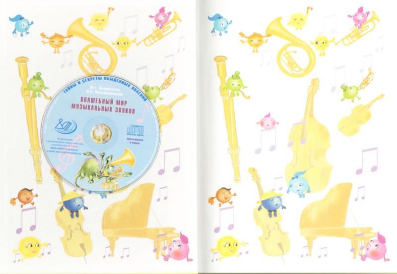 Иллюстрация 1 из 17 для Волшебный мир музыкальных звуков (+ CD) - Покровская, Константинова   Лабиринт - книги. Источник: Лабиринт