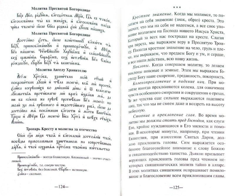Иллюстрация 1 из 16 для Закон Божий. Краткое наставление - Петр Протоиерей | Лабиринт - книги. Источник: Лабиринт