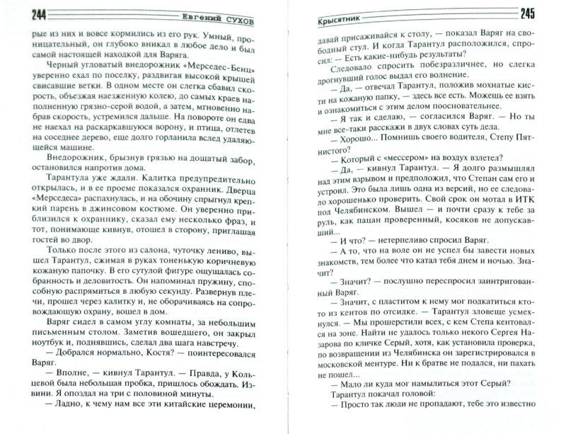 Иллюстрация 1 из 5 для Крысятник - Евгений Сухов | Лабиринт - книги. Источник: Лабиринт