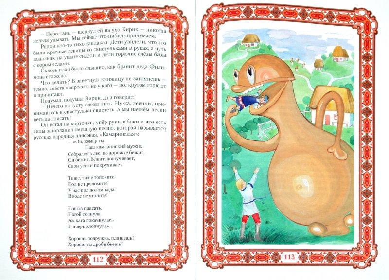 Иллюстрация 1 из 24 для Сказка про куклу Зерновушку и волшебные игрушки - Ирина Богданова | Лабиринт - книги. Источник: Лабиринт