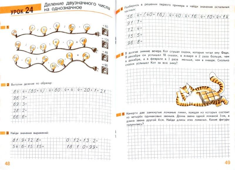 Решебник к учебнику гейдмана 3 класс
