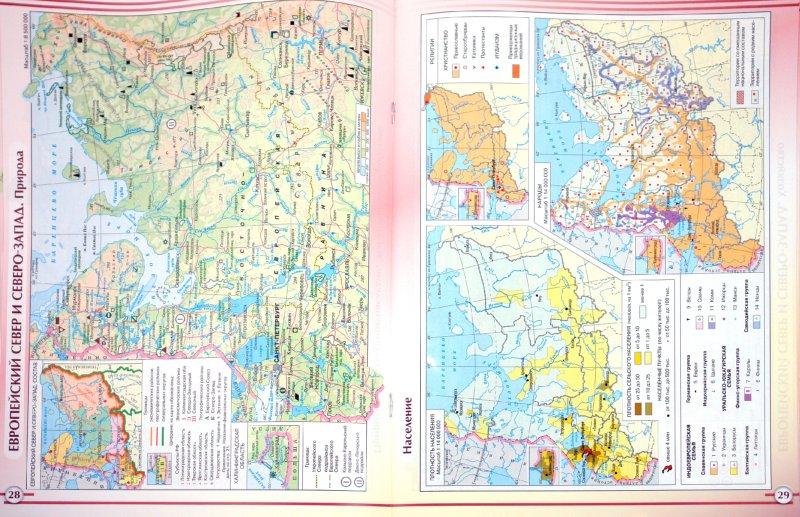 Атлас 9 класс география в иллюстрациях онлайн
