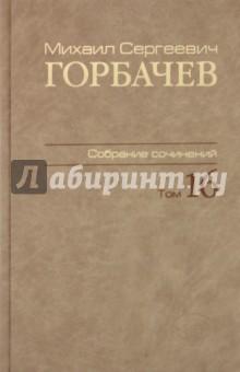 Собрание сочинений. Том 16. Сентябрь–ноябрь 1989