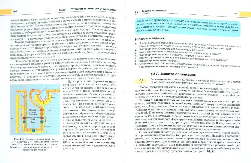 Иллюстрация 1 из 37 для Биология. Биологические системы и процессы. 10 класс. Учебник. Углубленный уровень. ФГОС - Теремов, Петросова | Лабиринт - книги. Источник: Лабиринт