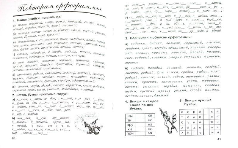 М.ю полникова дидактическая тетрадь по русскому языку 1-2 класс ответы