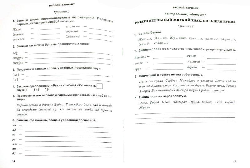гдз тетрадь для контрольных работ по русскому полникова