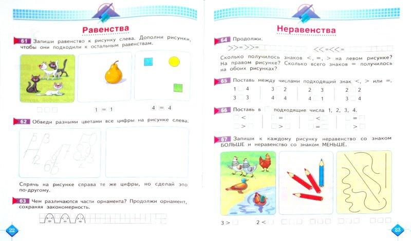 Иллюстрация 1 из 6 для Математика. 1 класс. В 3-х частях. Часть 1: Рабочая тетрадь - Александр Ванцян   Лабиринт - книги. Источник: Лабиринт