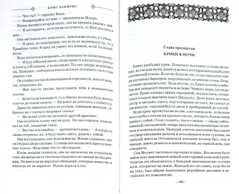 Иллюстрация 1 из 3 для Дракула. Последняя исповедь - Крис Хамфрис | Лабиринт - книги. Источник: Лабиринт