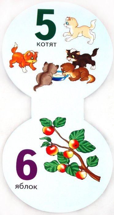 Иллюстрация 1 из 5 для Наши первые слова. Числа | Лабиринт - книги. Источник: Лабиринт