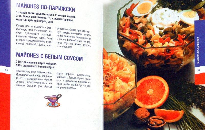 Иллюстрация 1 из 6 для Соусы и заправки - Т. Деревянко | Лабиринт - книги. Источник: Лабиринт