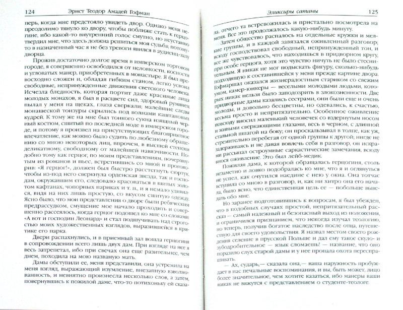Иллюстрация 1 из 5 для Эликсиры сатаны - Гофман Эрнст Теодор Амадей   Лабиринт - книги. Источник: Лабиринт