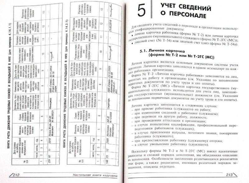 Иллюстрация 1 из 7 для Настольная книга кадровика (+CD) | Лабиринт - книги. Источник: Лабиринт