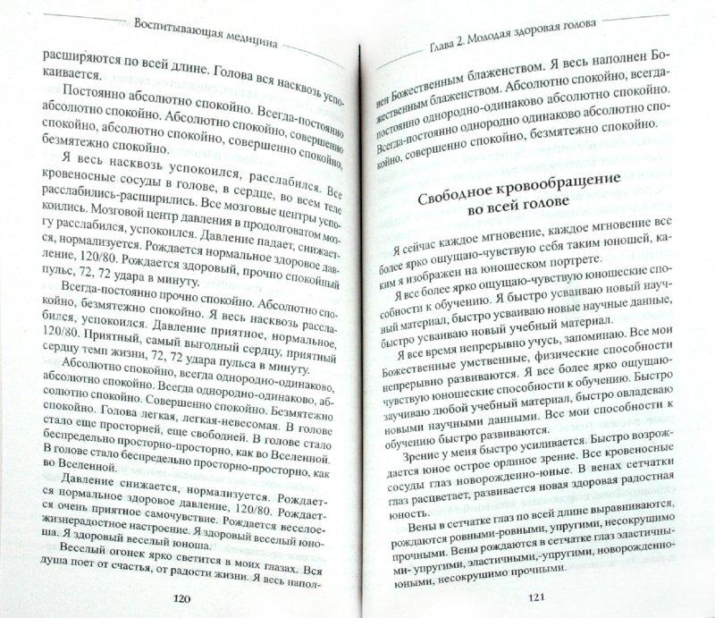 Иллюстрация 1 из 7 для Создание молодой головы - Георгий Сытин | Лабиринт - книги. Источник: Лабиринт