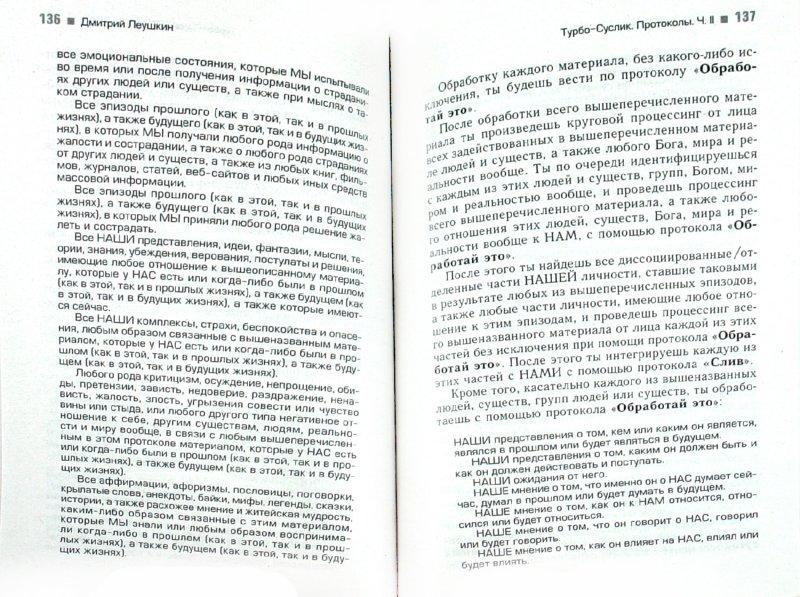 Иллюстрация 1 из 6 для Турбо-Суслик. Протоколы. Часть 2 - Дмитрий Леушкин | Лабиринт - книги. Источник: Лабиринт