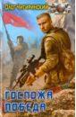 Чигиринский Олег Госпожа победа