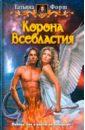 Форш Татьяна Алексеевна Корона Всевластия
