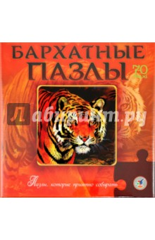 Бархатные пазлы Тигр (1748)