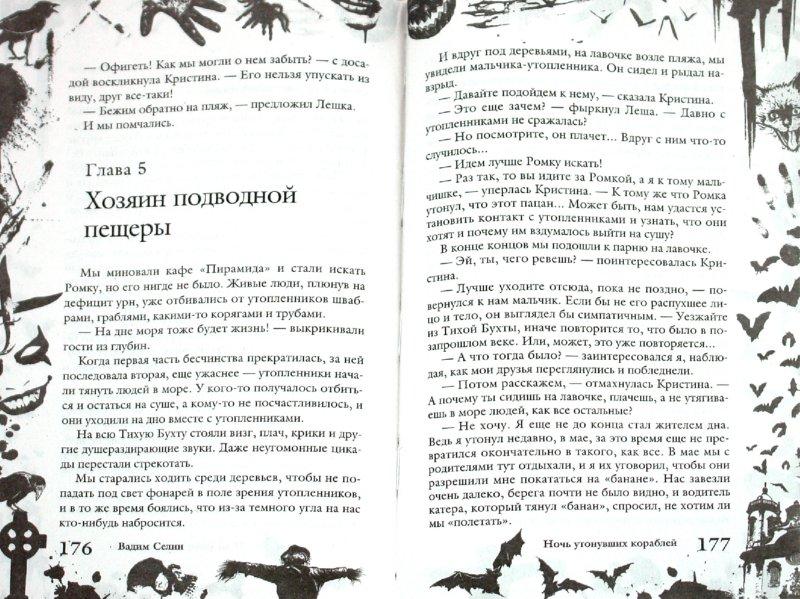 Иллюстрация 1 из 6 для Большая книга ужасов. 26 - Вадим Селин | Лабиринт - книги. Источник: Лабиринт
