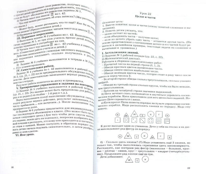 Иллюстрация 1 из 16 для Математика. 1 класс. Методические рекомендации для учителя по курсу математики с элементами информат - Козлова, Горячев, Рубин | Лабиринт - книги. Источник: Лабиринт