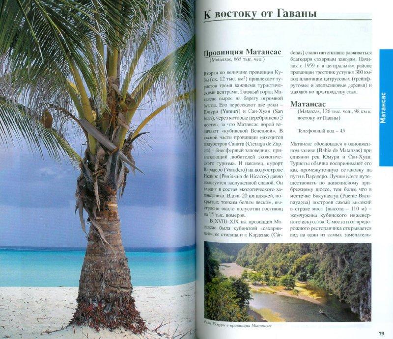Иллюстрация 1 из 7 для Куба, 2-е издание - А.В. Ларионов | Лабиринт - книги. Источник: Лабиринт
