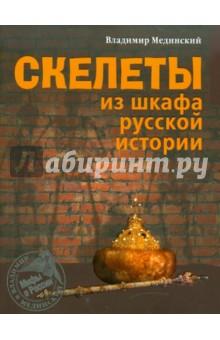 Скелеты из шкафа русской истории наука для тех кто хочет все успеть