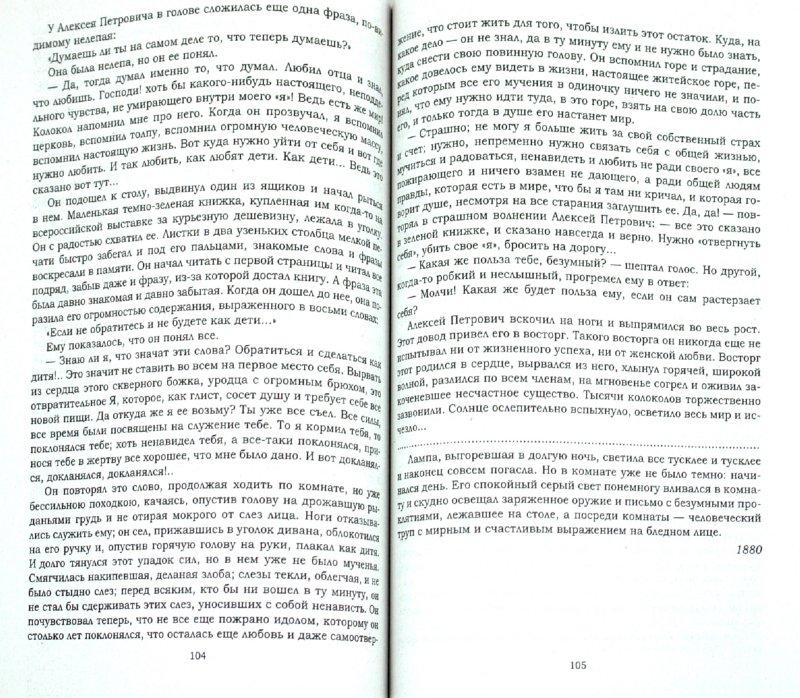 Иллюстрация 1 из 16 для Избранное - Всеволод Гаршин | Лабиринт - книги. Источник: Лабиринт