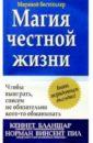 Бланшар Кеннет, Харви Эндрю Магия честной жизни