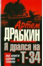 Драбкин Артем Владимирович Я дрался на Т-34. Обе книги одним томом!