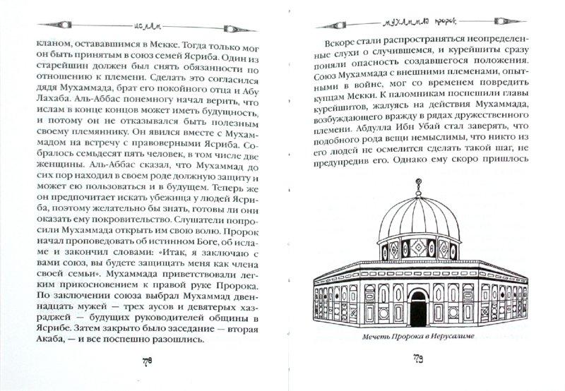 Иллюстрация 1 из 9 для Ислам: Основы - М. Магомерзоев | Лабиринт - книги. Источник: Лабиринт