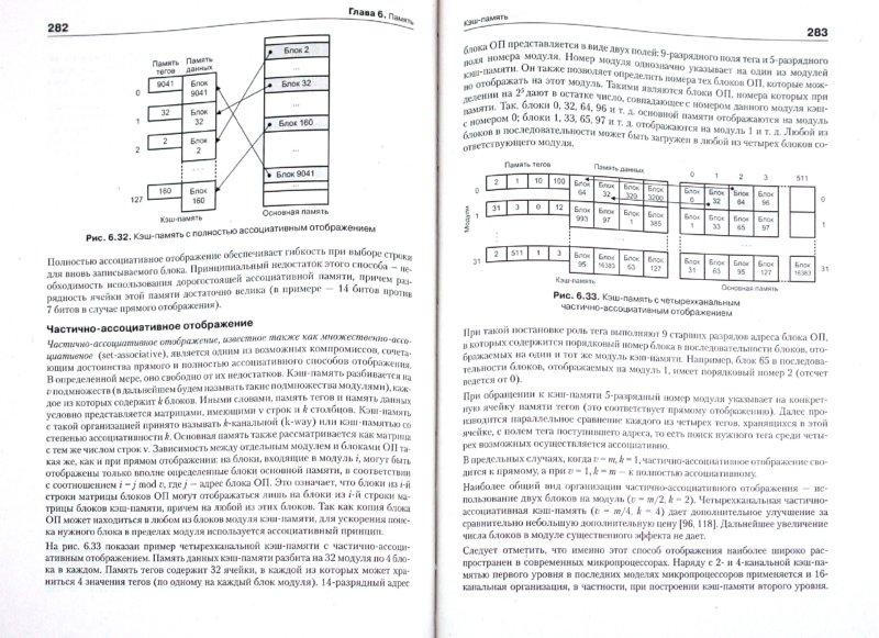 Иллюстрация 1 из 8 для Организация ЭВМ и систем - Орлов, Цилькер | Лабиринт - книги. Источник: Лабиринт
