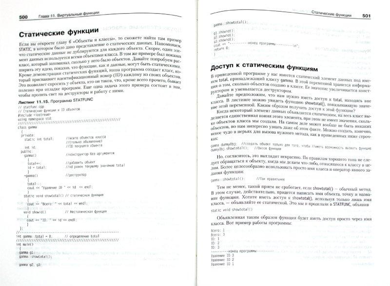 Иллюстрация 1 из 25 для Объектно-ориентированное программирование в С++ - Роберт Лафоре | Лабиринт - книги. Источник: Лабиринт