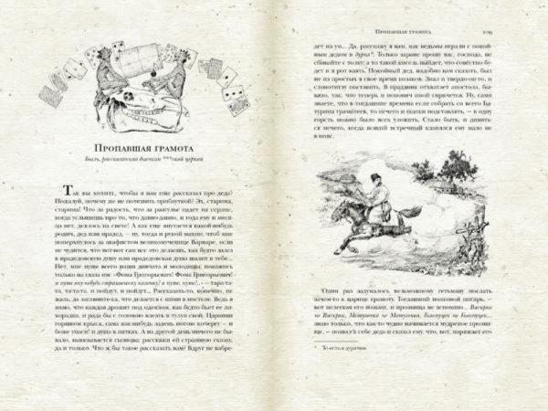 Иллюстрация 1 из 33 для Вечера на хуторе близ Диканьки - Николай Гоголь | Лабиринт - книги. Источник: Лабиринт