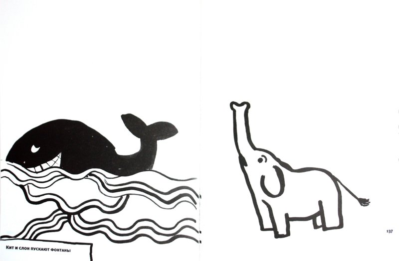 Иллюстрация 1 из 18 для Учись, рисуй, выдумывай: раскраска для фантазеров и озорников - Мария Грачева | Лабиринт - книги. Источник: Лабиринт