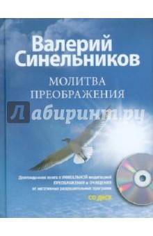 Молитва Преображения (+CD)