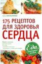 Синельникова А. 175 рецептов для здоровья сердца