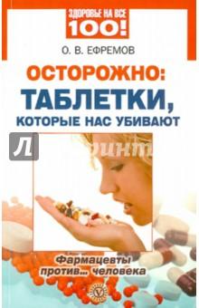 Осторожно: таблетки, которые нас убивают. Фармацевты против... человека